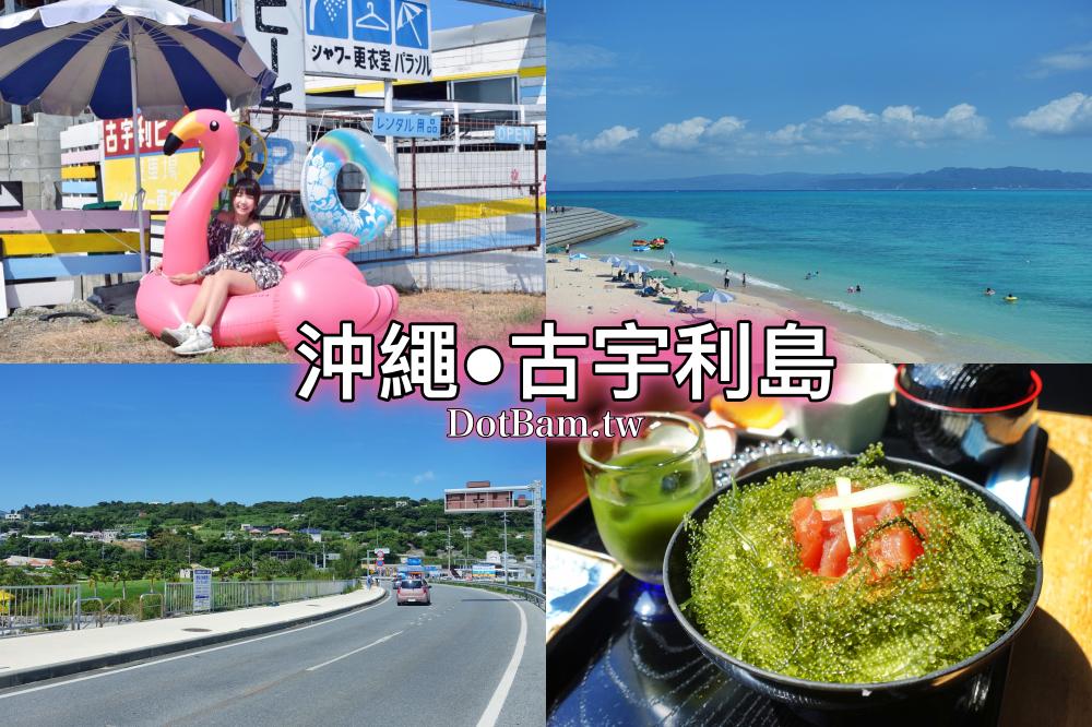 沖繩旅行|古宇利島美食推薦,むらの茶屋看海景吃道地海膽 海葡萄丼飯