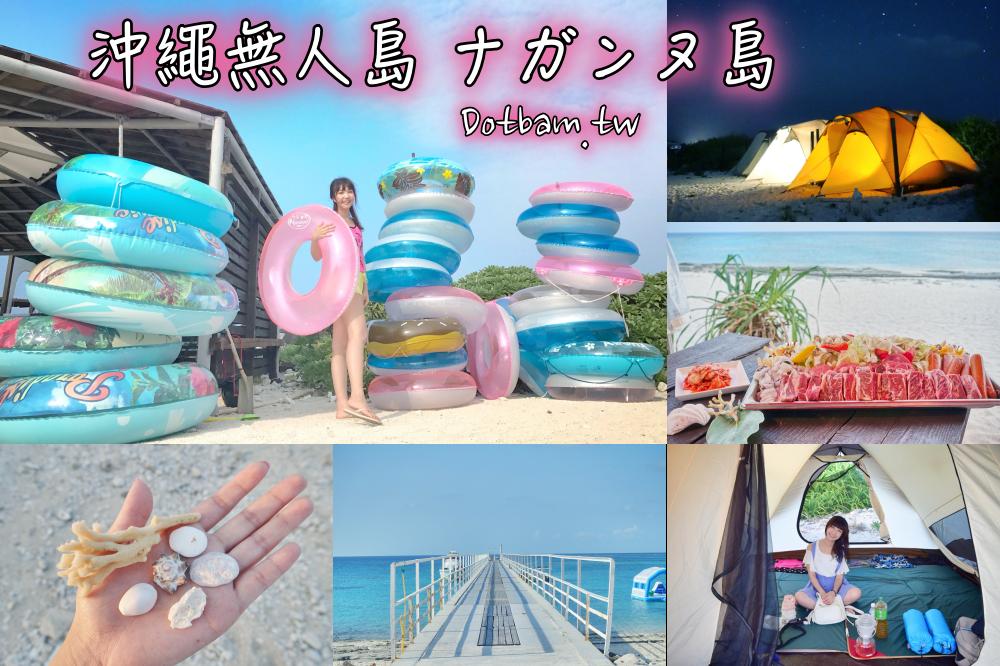 沖繩旅行|無人島Nagannu(ナガンヌ島)露營,超美海景還可潛水 交通景點餐食介紹