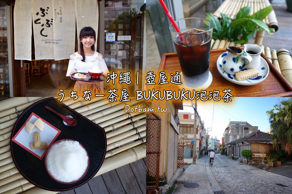 沖繩旅行|壺屋通逛陶藝品買伴手禮,うちなー茶屋(Uchina)茶屋喝BUKUBUKU泡泡茶