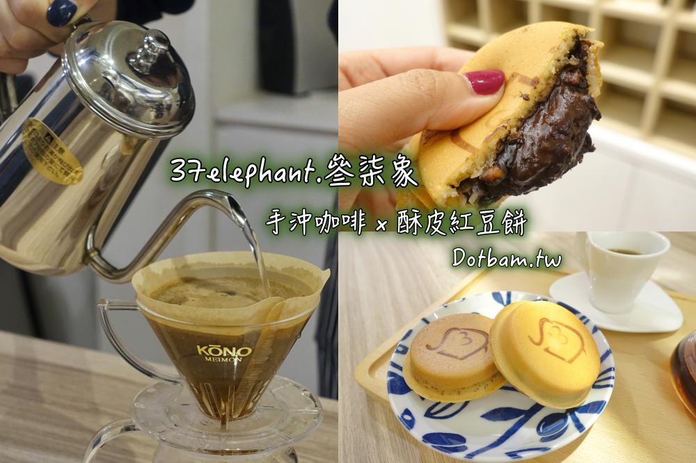 東門站美食|叄柒象37elephant 隱身永康街巷內 喝手沖還可以吃到現做紅豆餅