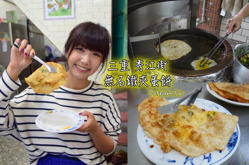 三重國小美食|秀江街早餐 無名鐵夾蛋餅、蔥油餅,銅板價格好吃又好玩