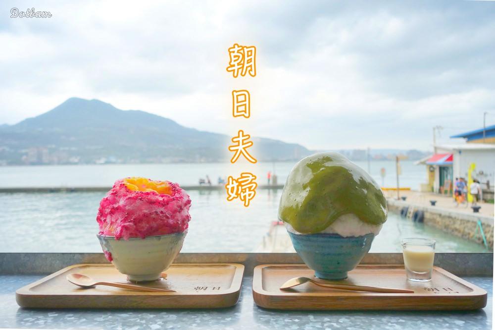 淡水老街美食推薦|朝日夫婦,來自沖繩的日系刨冰,結合分子料理泡泡新口感