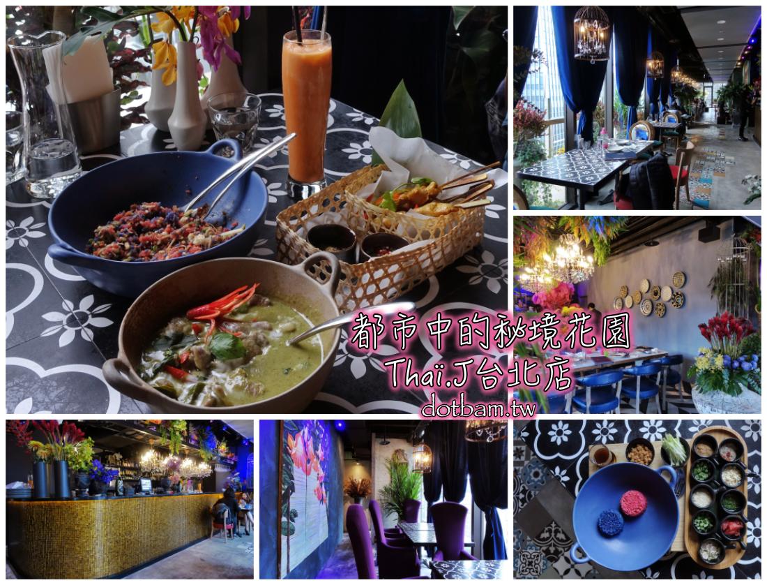 信義區ATT 4 FUN泰式料理|Thai.J 泰國餐廳 都市中的秘境花園 花草系異國餐廳