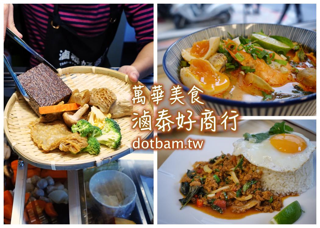 龍山寺站小吃推薦|滷泰好商行 泰式加熱滷味及限量私房料理/萬華美食