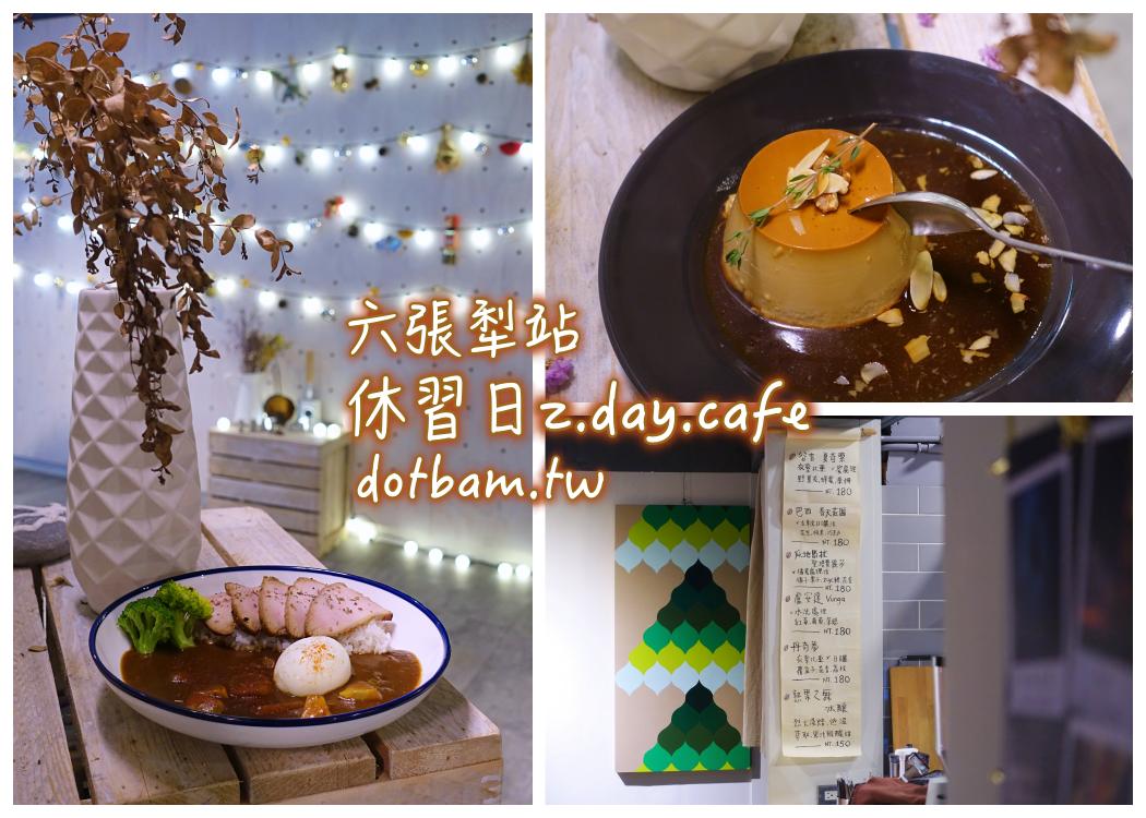 六張犁站咖啡廳|休習日z.day.cafe 好拍燈泡白牆,吃盤舒肥咖哩飯配烤布丁