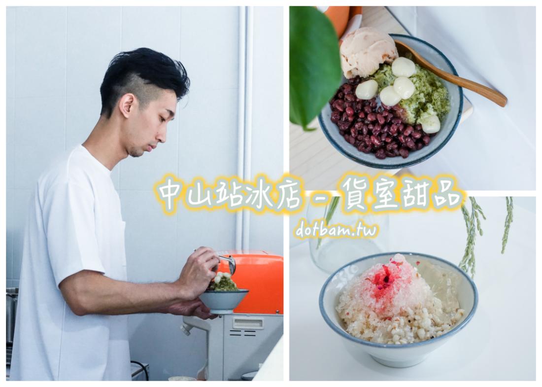 台北中山站冰品推薦|貨室甜品,赤峰街轉角白色文青風格古早味冰店