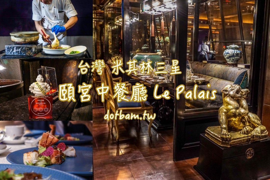 台北車站美食 台灣唯一米其林三星,君品酒店 頤宮中餐廳Le Palais