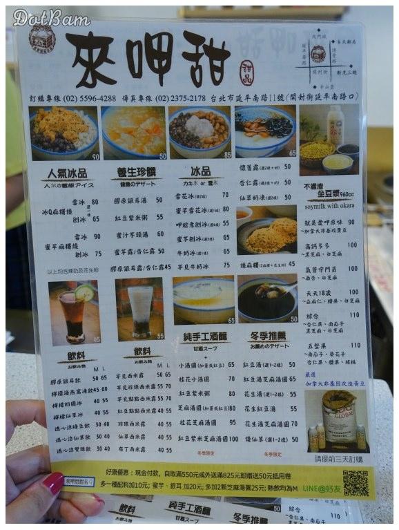 DSC09822呷甜甜台北車站冰品_dotbam.jpg