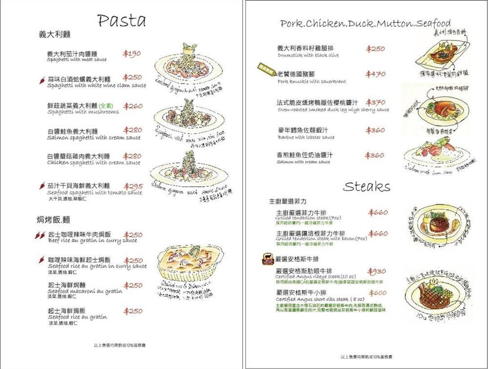 雨菓西餐 MENU 2.jpg