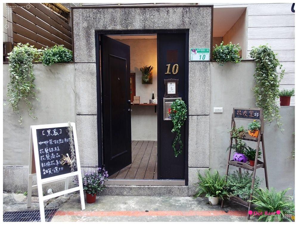 (目前已歇業)黑鳶咖啡花疫室二店 捷運科技大樓不限時咖啡廳,充滿乾燥花的浪漫小天地,一起聞著花香邊品嘗午茶吧