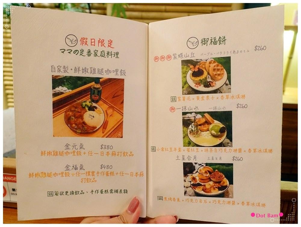 青逸Chic Tea •時茶x慢味 MENU 5.JPG