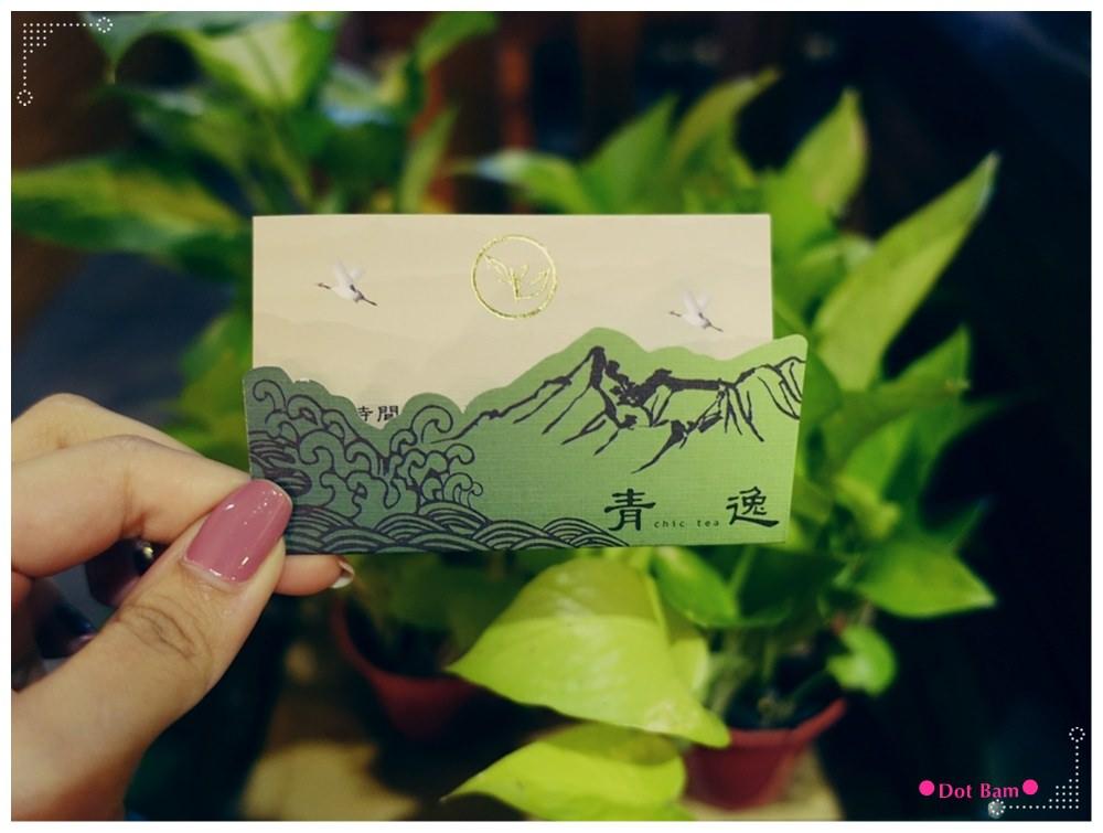 青逸Chic Tea •時茶x慢味 名片 1.JPG