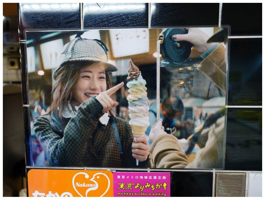 DSC06006東京中野彩虹霜淇淋_dotbam.jpg