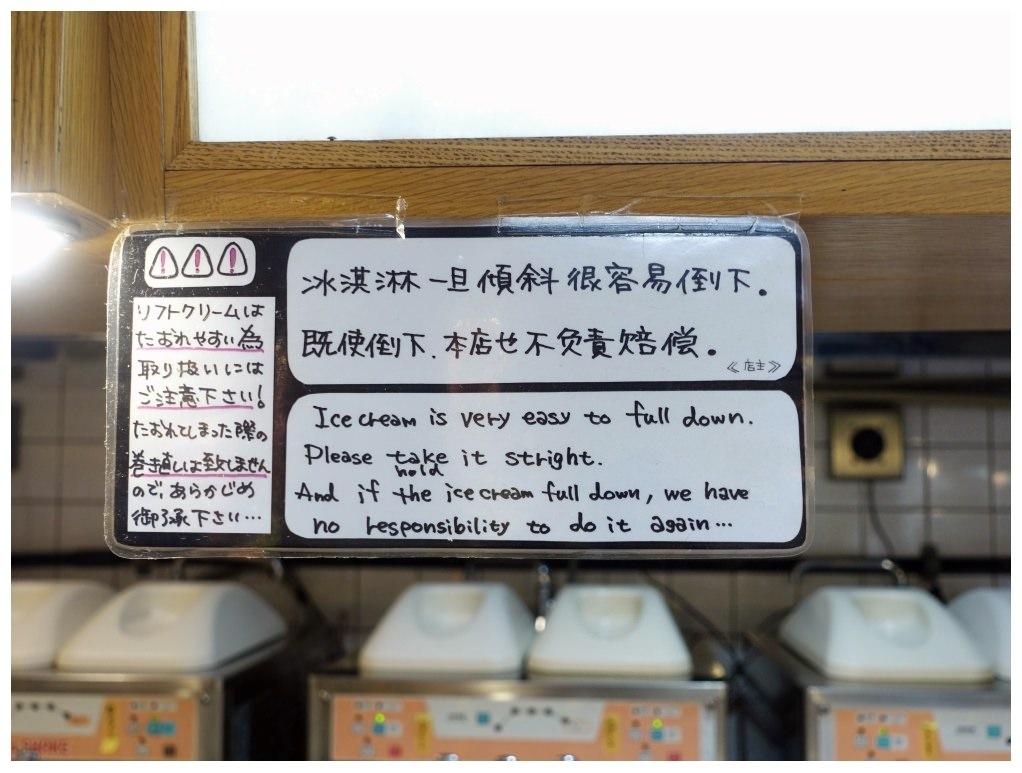 DSC05966東京中野彩虹霜淇淋_dotbam.jpg