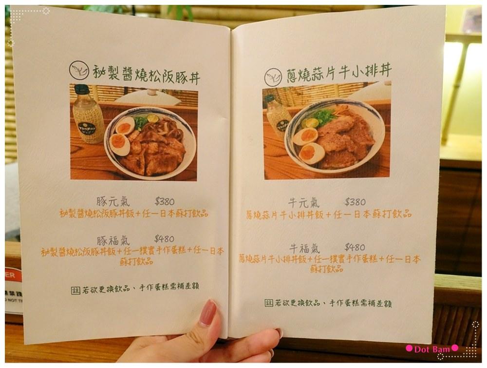 青逸Chic Tea •時茶x慢味 MENU 4.JPG
