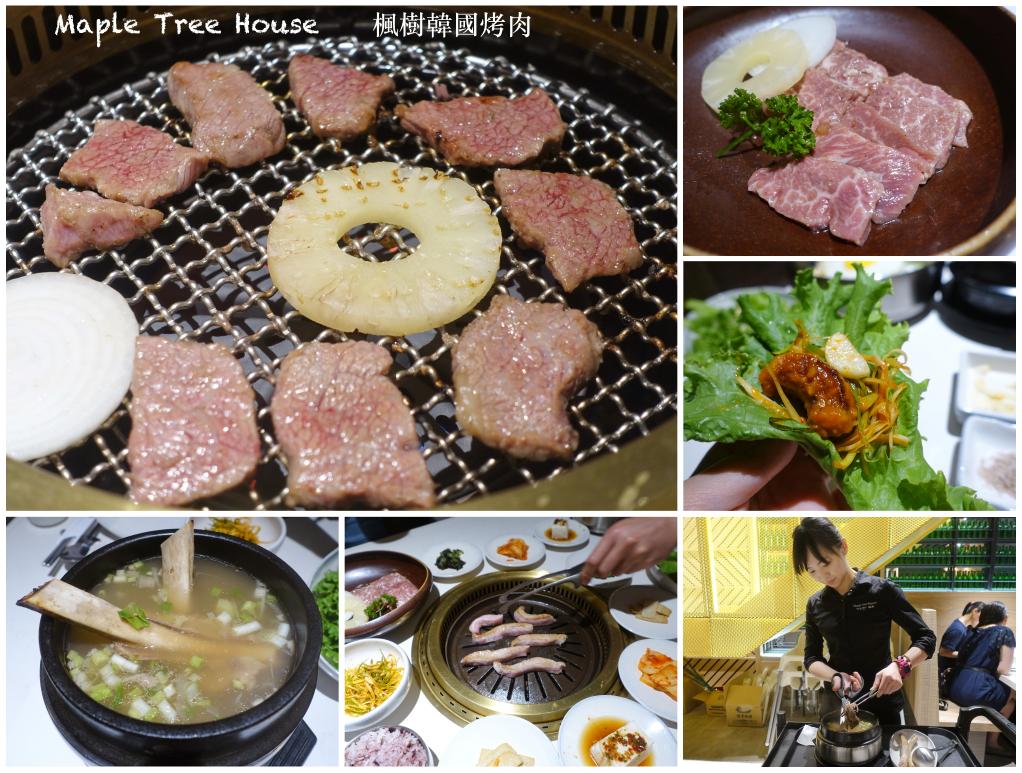 台北信義區|Maple Tree House楓樹韓國烤肉「世界上最好吃的韓國烤肉」來台灣了!捷運信義安和站