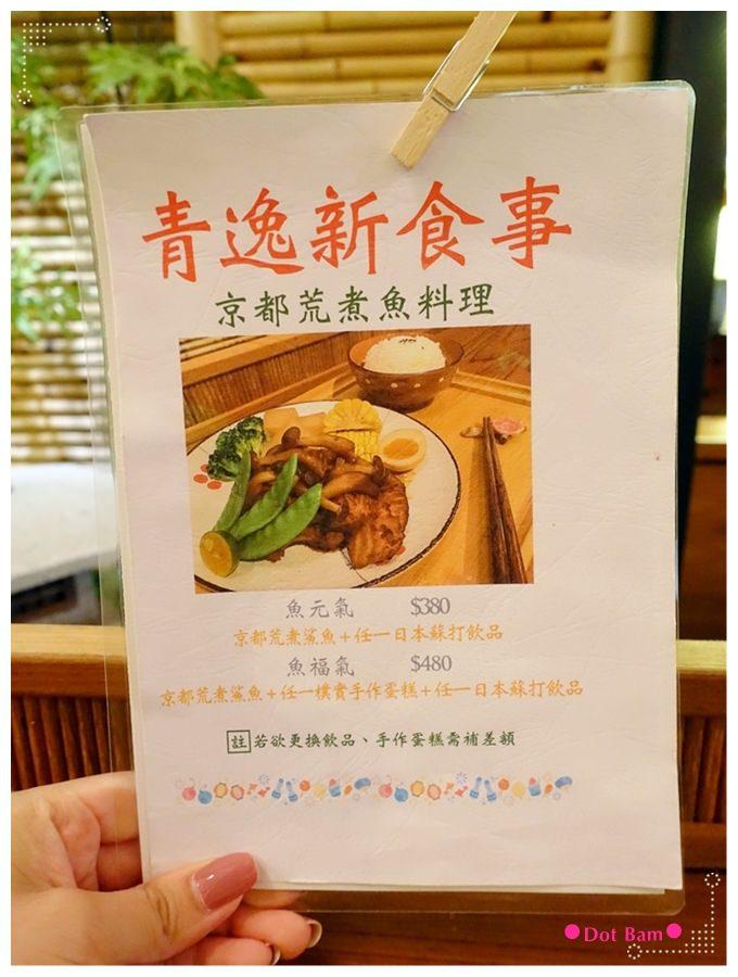 青逸Chic Tea •時茶x慢味 MENU 7.JPG