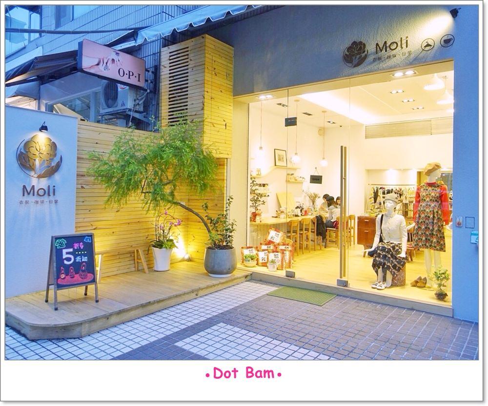 Moli衣裝●咖啡●日常 門口 1.JPG