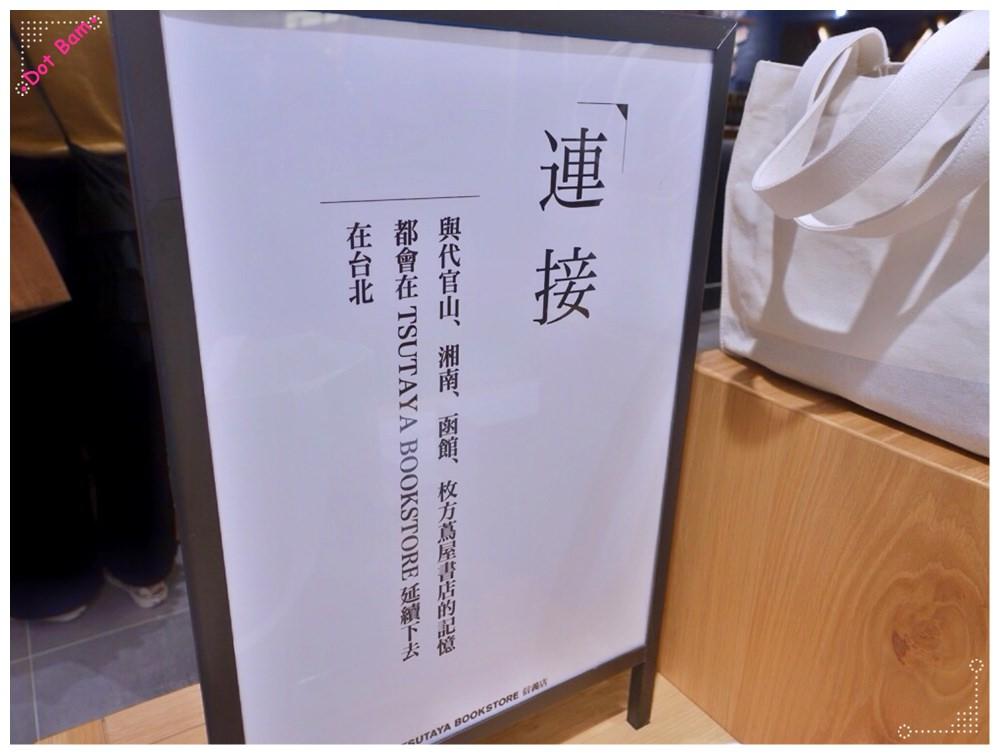 蔦屋書店 TSUTAYA BOOKSTORE信義店 13.JPG