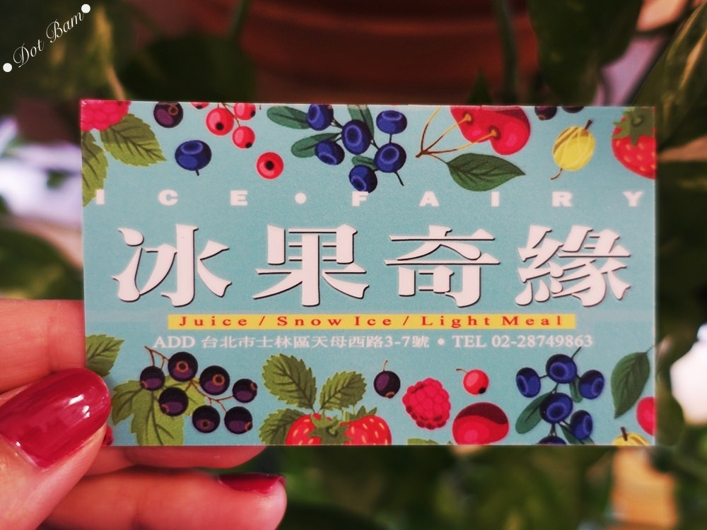 【冰果奇緣ICE FAIRY ⋈ 台北士林/天母商圈】在乾燥花所包圍的日系空間下吃碗人氣手作冰品吧!13.jpg