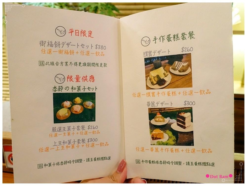 青逸Chic Tea •時茶x慢味 MENU 6.JPG