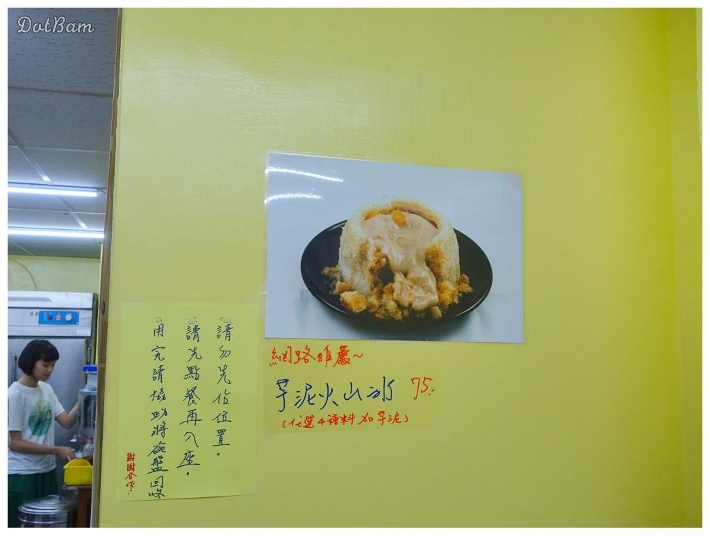 DSC09480六順豆花_dotbam.jpg