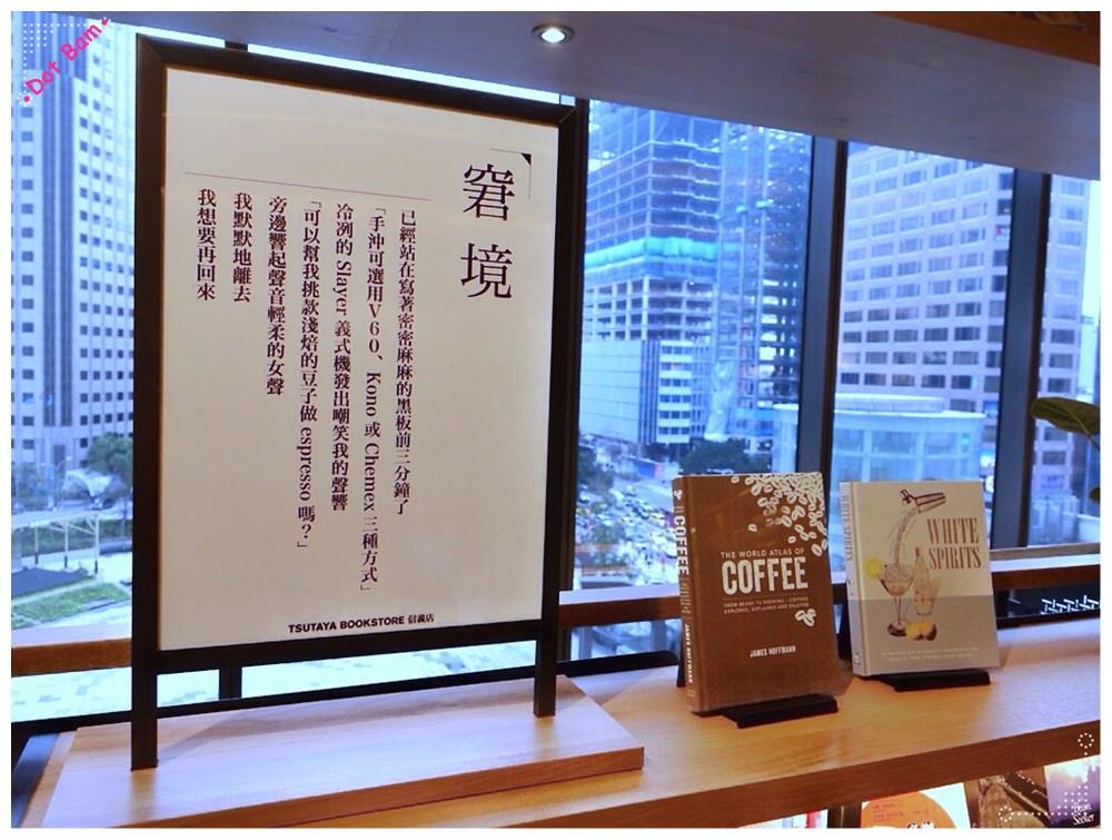 蔦屋書店 TSUTAYA BOOKSTORE信義店 18.JPG