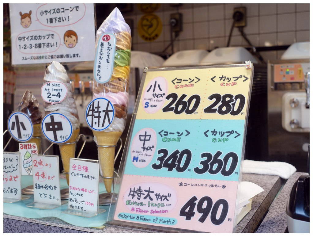 DSC05967東京中野彩虹霜淇淋_dotbam.jpg