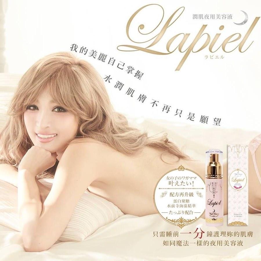 LAPIEL 小原優花 封面.jpg