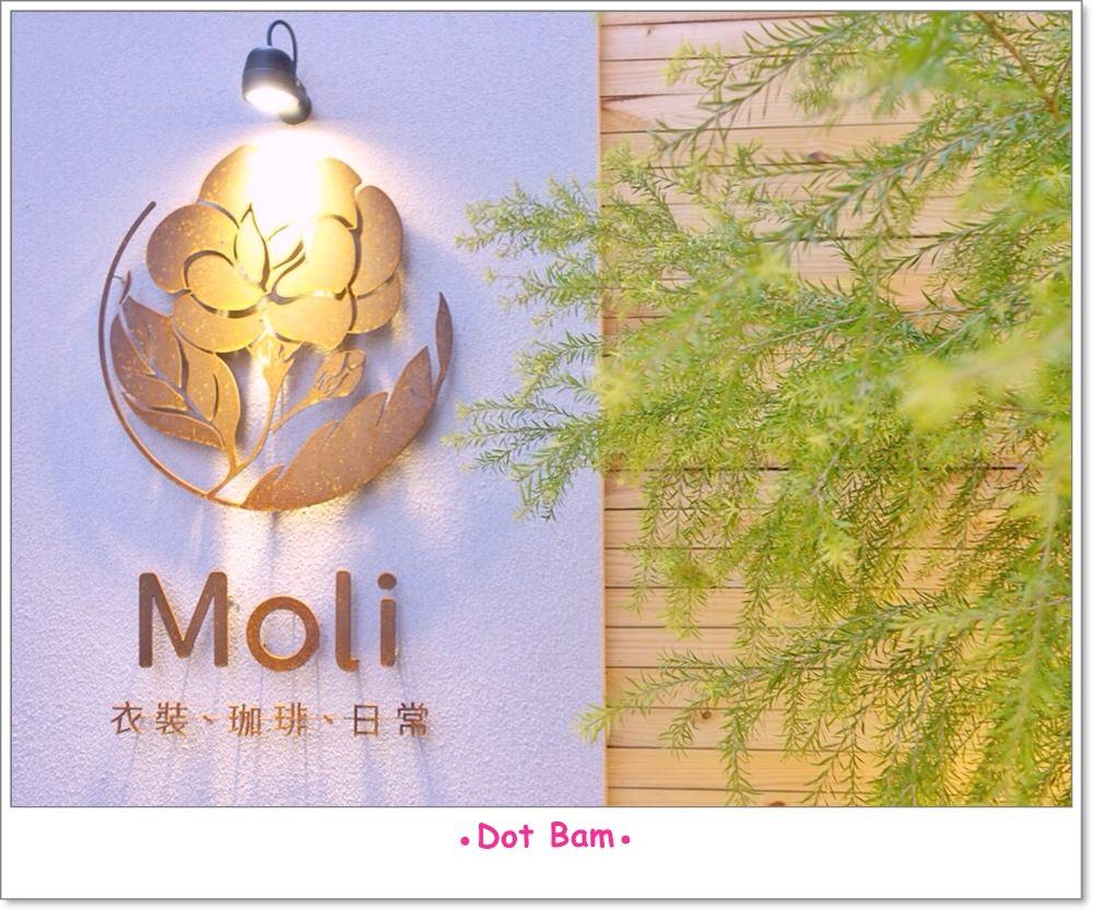 【Moli衣裝●咖啡●日常⋈台北大安區 捷運忠孝敦化】服飾與手沖咖啡的結合,與日本當地連線無時差!:::不限時咖啡廳:::