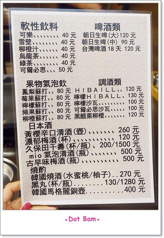 八戒韓食 MENU 2.JPG