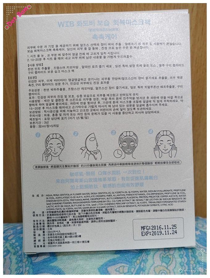 【保養 WIIB藍銅極潤晶羽絲面膜】敏感肌掰掰,輕鬆打造Q彈水潤肌 3.JPG