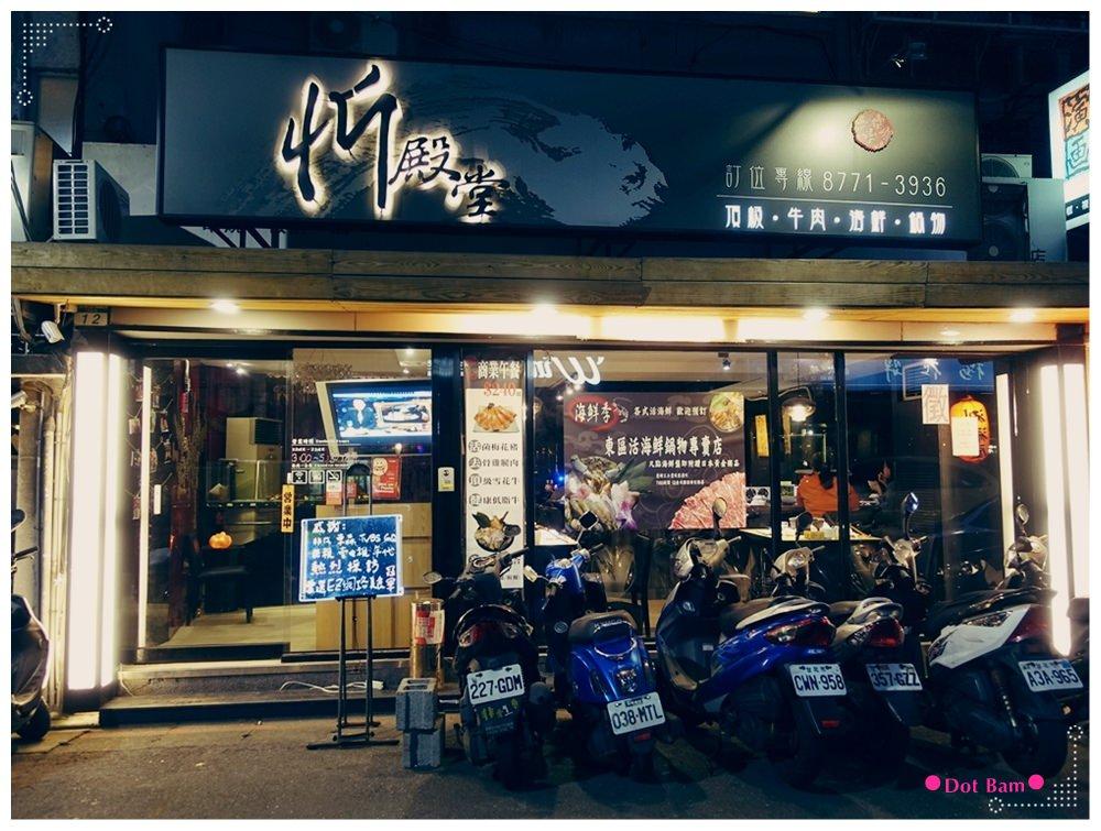 忻殿堂 店門口.JPG