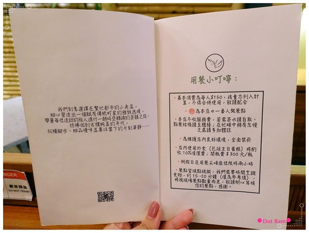 青逸Chic Tea •時茶x慢味 MENU 1.JPG