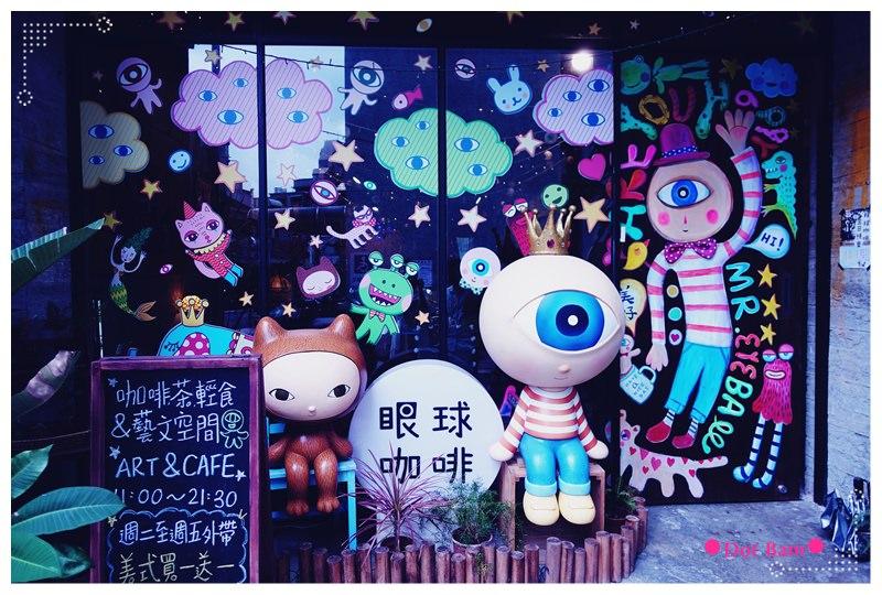 【眼球咖啡 ⋈ 台北中正區捷運中正紀念堂站】就讓眼球先生帶你進入奇幻的眼球世界吧!超殺相機記憶體的不限時咖啡廳*