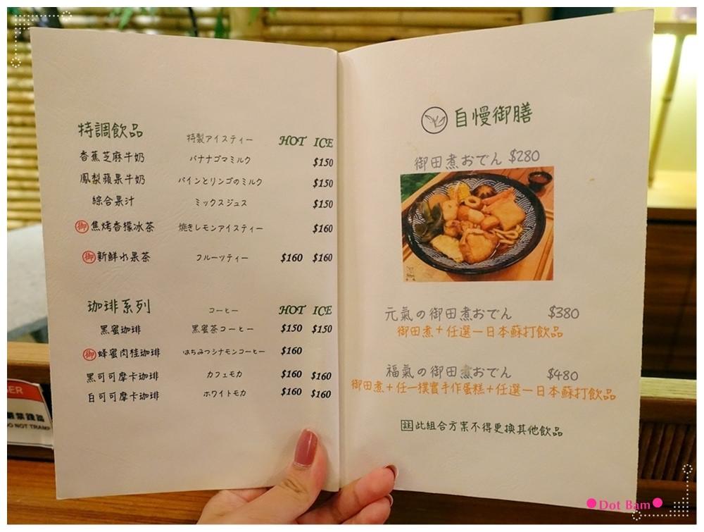 青逸Chic Tea •時茶x慢味 MENU 3.JPG