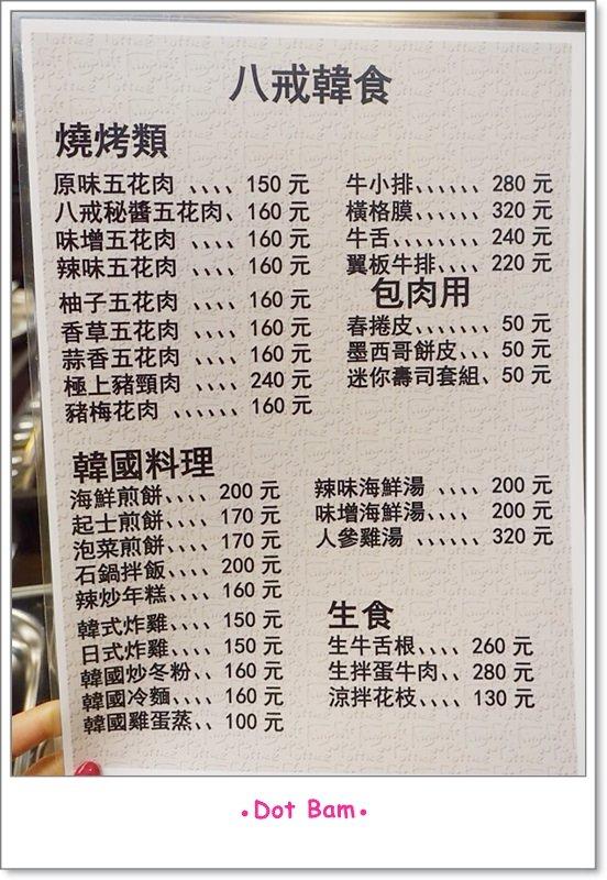 八戒韓食 MENU.JPG